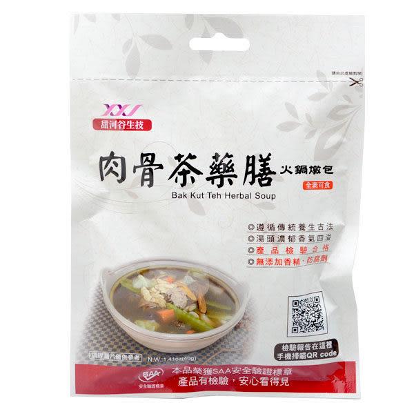 【甜河谷】肉骨茶藥膳燉包 40g