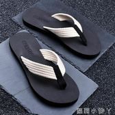 夾腳拖男士拖鞋夏季新款人字拖防滑休閒潮流時尚外穿涼拖個性沙灘鞋 蘿莉小腳丫