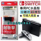 【NS週邊】☆ 創念 Switch 主機...