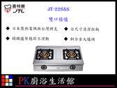 ❤PK廚浴生活館 ❤ 高雄喜特麗 JT-2288S 雙口檯爐 全尺寸清潔拉盤