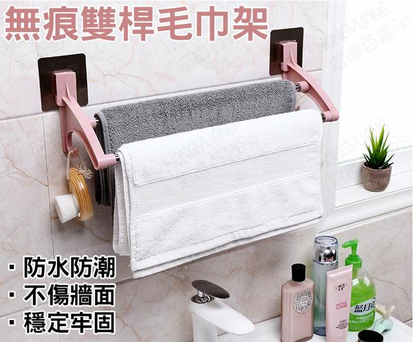 無痕雙桿毛巾架 免鑽孔 無痕貼 浴室  廚房 多功能 不鏽鋼 雙桿 置物架 毛巾架  兩個掛勾 【H80642】