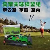 【南紡購物中心】室內高爾夫球練習組