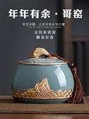 哥窯陶瓷茶葉罐大小號密封罐家用普洱茶葉儲存罐中式茶葉盒存茶罐 快速出貨