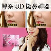 美鼻神器 3D 韓國  鼻樑 增高器 瘦鼻 隱形美鼻 俏鼻 翹鼻 挺鼻 鼻翼縮小 挺鼻器 BOXOPEN
