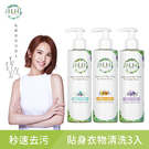 【超值3入組】HH女性私密衣物抗菌手洗精3入 專為貼身衣物設計