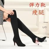 細跟膝上靴 2019秋冬季新品細跟高跟彈力瘦腿過膝長靴尖頭高筒中跟女靴子顯瘦 5色