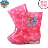 汪汪隊立大功.鞋底發光雨靴.雨鞋兒童(D74801)桃27-34號(附專屬鞋墊)