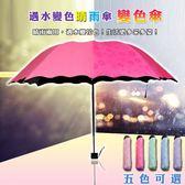 遇水開花/變色傘 黑膠防曬遮陽傘 抗紫外線UV 輕巧 好收納 防水處理 鋁合金材質 雨傘 摺傘