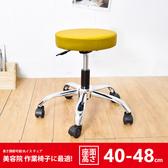 工作椅 美容椅 美甲椅 門市椅 凱堡 馬卡龍鐵腳工作椅(低款)-高40-48cm【A04876】