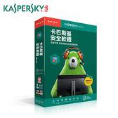 【卡巴斯基】安全軟體2019 (3台電腦/1年授權)