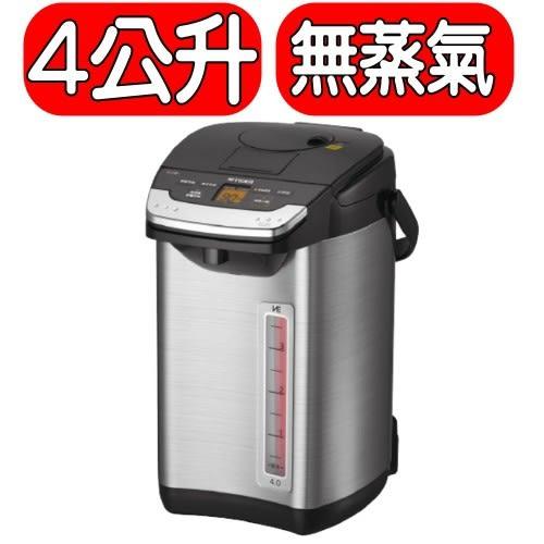 虎牌【PIG-A40R】熱水瓶