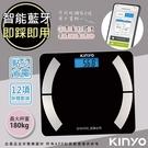 【KINYO】健康管家藍牙體重計/健康秤(DS-6590)體脂率12項數據