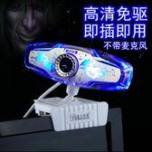 網路攝影機攝像頭高清臺式機筆記本電腦免驅動