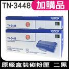 BROTHER TN-3448 原廠盒裝碳粉匣 二支