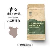 肯亞祈安布烏克栗栗/黑莓皇后水洗咖啡豆AB -小紅莓(半磅)|咖啡綠商號