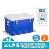 65L85L保溫箱冷藏箱外賣商用大號車載戶外食品保鮮箱保冷家用冰桶 NMS名購新品