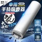 台灣現貨-汽車手持吸塵器 120W大吸力...