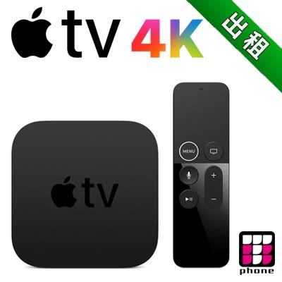 【3C出租】 APPLE TV 4K 2017最新款 蘋果系列專用 (最新趨勢以租代替買)