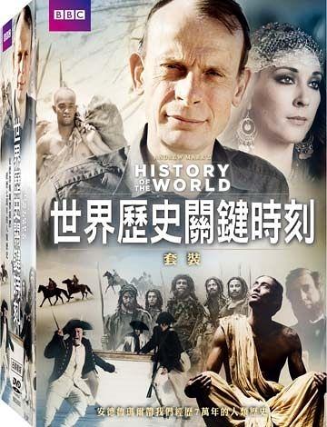 【停看聽音響唱片】【DVD】世界歷史關鍵時刻套裝