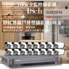 台南監視器/200萬1080P-TVI/套裝組合【16路監視器+200萬戶外型攝影機*16支】可到府免費估價!非完工價!