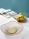 水果籃 鐵藝水果盤網紅瀝水水果籃客廳家用創意現代北歐風茶幾零食干果盤【快速出貨八折搶購】