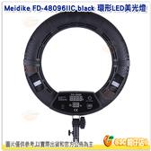 Yidoblo Meidike FD-480 18吋 LED 環形美光燈 公司貨 黑 攝影燈 環形燈 雙色溫 無極調光 補光燈 持續光