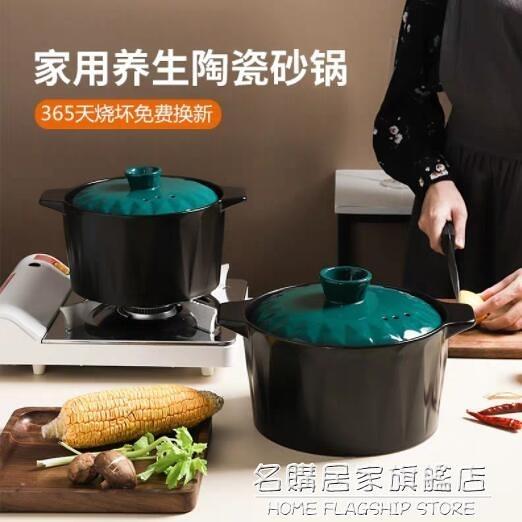 廚公砂鍋瓦罐煲湯家用燃氣大容量耐高溫燃氣沙鍋陶瓷鍋燉鍋養生煲 NMS名購居家