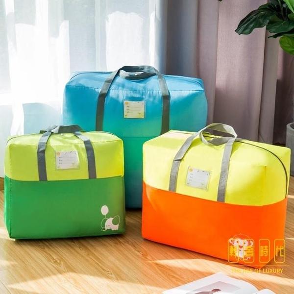 被子收納袋牛津布裝衣服被褥的袋子手提棉被搬家行李袋【輕奢時代】