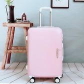 時尚小行李箱女20寸萬向輪拉桿箱24寸26寸學生密碼箱大容量托運箱   ATF  極有家