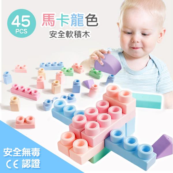45PCS馬卡龍色安全軟積木 兒童玩具 寳寳玩具