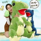 霸王龍公仔恐龍毛絨玩具抱枕布娃娃玩偶可愛男孩女生兒童生日禮物 QQ25115『MG大尺碼』