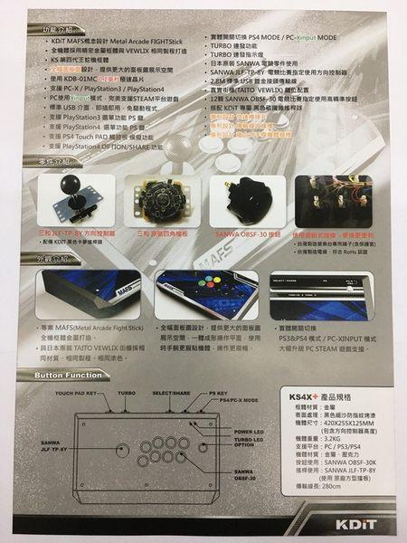 [哈GAME族]免運費●0.1毫秒極速晶片●德斯托 KDiT 凱迪特 KS4X+ 寶藍特仕版 金屬格鬥搖桿 2018新款