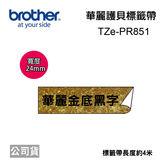 ※原廠公司貨※ brother 24mm 原廠華麗護貝標籤帶 TZe-PR851 華麗金底黑字 (長度4米)