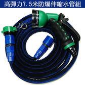 金德恩【台灣製造】防爆型伸縮水管7.5米(深藍)(紅色) 買再送八段式水槍+ 鍊條式水龍接頭