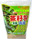 【綺緣】茶米子洗潔粉1KG