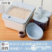 家用收納防潮20斤米缸5kg密封防蟲30斤面粉裝米桶儲米箱10kg