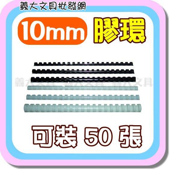義大文具批發網~10mm 膠環 膠圈 100支入 可裝訂50張 黑色 白色 為裝訂機使用膠環!
