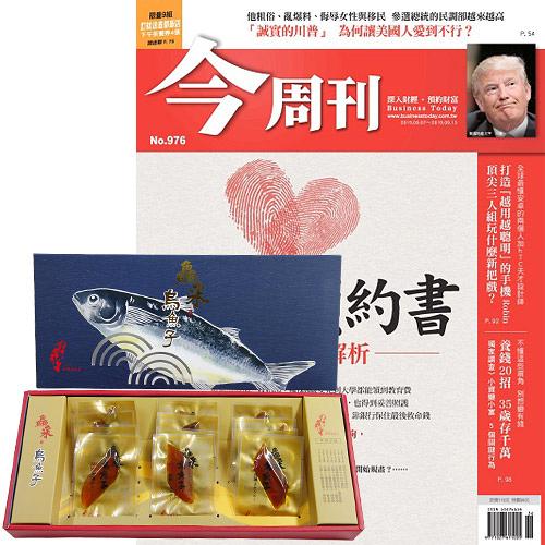 《今周刊》半年26期 贈 鱻采頂級烏魚子一口吃(12片裝/2盒組)