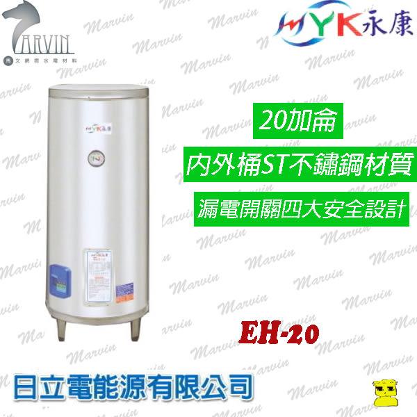 日立電熱水器 EH-20 20加侖 立式/掛式 儲熱式電熱水器 壁掛式標準型指針不銹鋼電熱水器