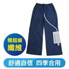 極超細纖維舒適隱藏式尿袋褲(出口日本,四季皆合用)