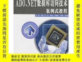 二手書博民逛書店ADO.NET數據庫訪問技術案例式教程罕見柴晟 97878107
