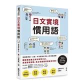 日文實境慣用語(附音檔QRCode下載連結)