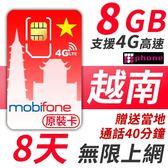 【TPHONE上網專家】越南 8天無限上網 前面8GB支援4G高速 贈送當地通話40分鐘