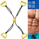 台灣製造X型可調長度拉力繩4四條彈力繩手足拉力器.拉力帶彈力帶.擴胸器拉繩.擴胸繩TRX-1