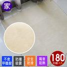 毛地墊 地毯 防滑墊 踏墊【CP007】舒適磨毛巧拼安全地墊 180片裝適用5坪 台灣製造 家購網