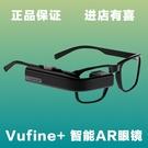 VR眼鏡 Vufine 第二代AR智慧眼鏡虛擬現實增強現實VR google glass 3D 生活主義