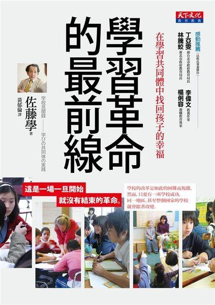 (二手書)學習革命的最前線:在學習共同體中找回孩子的幸福