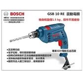 德國 BOSCH GSB 10 RE 附100配件組 震動功能