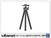 Ulanzi MT-32 Arca通用雲台金屬章魚三腳架(MT32,公司貨)