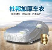 車罩 車衣車罩防曬防雨隔熱厚通用型遮陽傘外套套子夏季汽車遮陽罩車套 莎瓦迪卡
